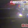 盗難防止グッズさえも破壊…愛知県にてレクサスLX570が盗難される→ハンドルロックを火