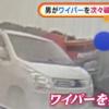 これ日本で起きたのか…滋賀県にて、不審な男が車4台のワイパーを折り曲げる奇行に。ド