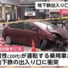 今日のプリウス…東京都港区にてトヨタ・プリウスが地下鉄出入り口に衝突する大事故が