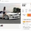 色々と情報量が多すぎる日産「シルビア」が中古車サイト・カーセンサーにて販売中。価