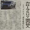 何と…トヨタ新型カローラクロスが2021年度中に日本でも発売へ。2021年夏頃には国内生