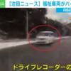 福岡県のバイパスにて、何と福祉車両(ミニバン)が逆走で危うく事故に…なぜこのような