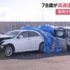 奈良県の高速道にて、78歳の高齢ドライバーが運転していたトヨタ・クラウンが逆走→軽