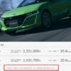ホンダS660/ヴェゼルが2021年に生産・販売終了へ?公式ホームページでも販売終了前ア
