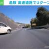 危険運転2連発!高速道路でUターン+逆走してくる軽自動車…他県ナンバーの車両を見て