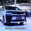 中国専売モデル・トヨタ新型クラウンヴェルファイア(皇冠 威尓法)の実車インプレッシ