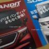 フルモデルチェンジ版・スズキ新型ソリオ/バンディットの簡易カタログを入手!電動パ