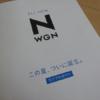 ホンダ・新型「N-WGN(Nワゴン)」のティーザーカタログを遂に入手!早速その中身をチェ