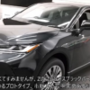 フルモデルチェンジ版・トヨタ新型ハリアーを実車最速レビュー!ブラックのインテリア