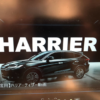【悲報】フルモデルチェンジ版・トヨタ新型「ハリアー」の公式画像をディーラーで見て