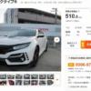 【さすがにマズい?】マイナーチェンジ版・ホンダ新型シビック・タイプRが10月8日の発