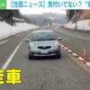 これは酷い…秋田県にて「笑顔で逆走」するトヨタ・ヴィッツの高齢ドライバー。危機意