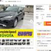 フルモデルチェンジ版・トヨタ新型ハリアーの中古車が早くもカーセンサーにて販売中!