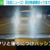 全く減らない…香川県にて、今度は白いミニバン(日産セレナ)が過激なあおり運転→なぜこ