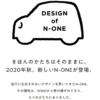 """遂に来た!フルモデルチェンジ版・ホンダ新型「N-ONE」のティーザーサイトが""""さりげな"""