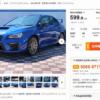 本当に欲しい人が買えない…中古車サイト・カーセンサーにて、何とも怪しすぎる日本限
