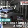 今日のプリウス…東京都千代田区の区役所駐輪場にトヨタ「プリウス」を運転していた高