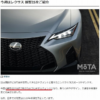 """大丈夫かカーメディア!レクサス新型ISの記事にて""""マイナーチェンジ""""と""""フルモデルチ"""