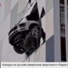 危機一髪!ロシアにてプロアイスホッケー選手のポルシェ・マカンが立体駐車場(4階)の