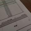フェラーリ「488スパイダー」を見積もりしました。価格は高額ながらも残価75%の効果