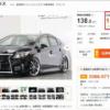 今日のプリウス…レクサス仕様に改造されたトヨタ「プリウス」が約1,560万円にて販売中