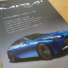 フルモデルチェンジ版・トヨタ新型ミライ(MIRAI)の簡易カタログを入手!スペックや価