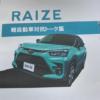 何コレカッコいい!トヨタ「ラッシュ」の後継モデルとなる新型「ライズ(RAIZE)」が完