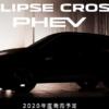 遂に来た!マイナーチェンジ版・三菱の新型エクリプス・クロスが2020年度内に発売予定