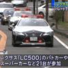何コレ凄い!栃木県警に寄贈されたレクサスLC500パトカーを先頭に21台ものスーパーカ