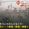 これは酷い…岐阜県にて発生した煽り運転と女性の悲鳴。女性は終始煽られていたという