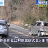 今日のプリウス…トヨタ・プリウスがスズキ・アルト(軽自動車)に追突→その反動で反対車