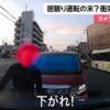 【居眠り運転?】兵庫県尼崎市の交差点にて、赤のトヨタ「アルファード」が対向車に衝