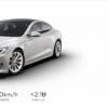 テスラが世界最強EVとなる新型モデルSプレイドを発売!市販車最速となる0-100km/h加速