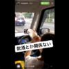 あおり運転に続く悪質な行為。今度は女子大生が飲酒しながら運転する動画が公開され大