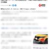 日産の新型ノート・オーラの開発車両を動画にキャッチ!シームレスなLEDテールランプ