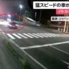 これは酷い…宮城県にて、信号無視で逃走中の車両が無関係の車両2台と衝突して大炎上。