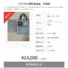 【悲報】マツダ創立100周年記念品(非売品)がメルカリにて違法転売。マツダ従業員のみ