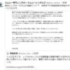 高知県にて発生した10代カップルによるスズキ・ジムニーレンタカーでの水没事故詳細が