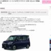 フルモデルチェンジ版・スズキ新型ソリオ/バンディットが2020年12月4日に発売予定!