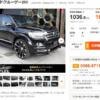 Waldコンプリートおそるべし…中古車サイト・カーセンサーにて1,000万円超えのトヨタ新