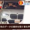 【衝撃の事実…】茨城県・常磐道での煽り運転&暴行を加えた男性はBMWディーラに行って