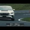 フルモデルチェンジ版・スバル新型レヴォーグSTI Sportの情報解禁!何とドライバーの