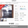 【悲報】配布されていないはずの三菱・新型「デリカD:5」のカタログがメルカリにて60
