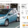 これは酷すぎるミス。2013年式・日産「ノート」の車両本体価格が59.8万円、支払総額は