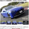 カーメディアがフルモデルチェンジ版・トヨタ新型ミライ(MIRAI)の「価格判明」と記載→