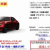 楽天スーパーセール限定1台のみの超目玉!マツダNDロードスターRFの新車が半額の195万