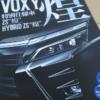 フルモデルチェンジ版・トヨタ新型「ヴォクシー」が2021年に登場するとの噂が浮上。や