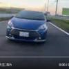 止まらぬ煽り運転。愛知県にてブルーのトヨタ「アクアG's」が幅寄せ、急ブレー