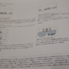 マツダ・新型「アクセラ/マツダ3(Mazda3)」のカタログを一部公開Part③。「i-ACTIVSEN