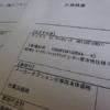 【総支払額は約400万円?!】降雪地域向けに再度マイナーチェンジ版・日産の新型キッ